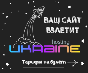 заказать хостинг и домен Украина