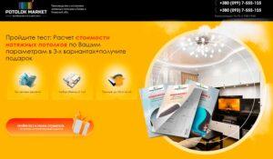 potolki market quiz таргетированная реклама