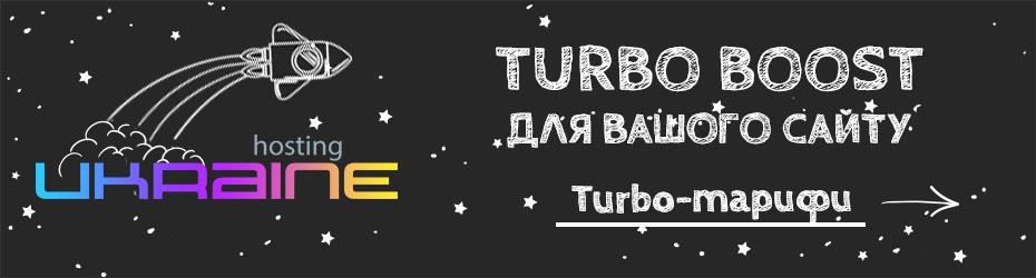 Хостинг в Украине зарегистрировать домен