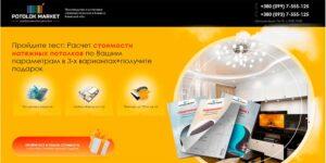 quiz-potolki-targeted-advertising
