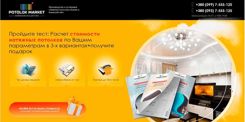 quiz-potolki таргетированная реклама
