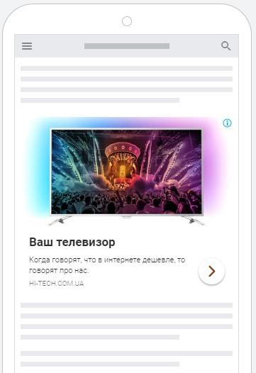 медийно-контекстная реклама hi-tech