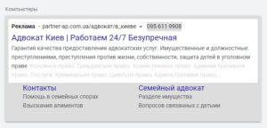 услуги адвоката контекстная реклама объявление2