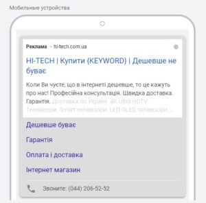 медийно-контекстная реклама hi-tech.com3