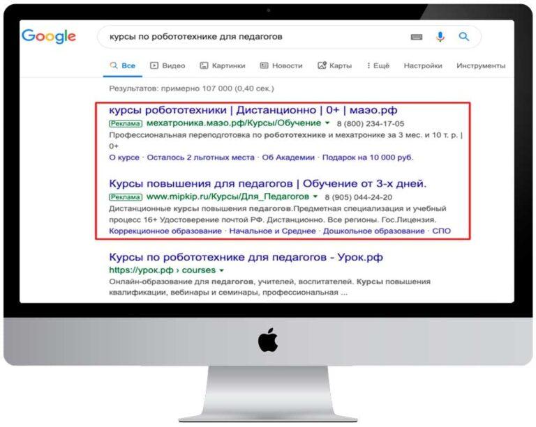 Контекстная Google Ads