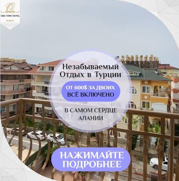 otdux-v-tyrcuya-facebook-ads