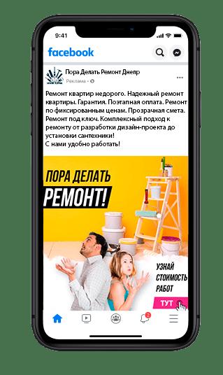 target-raklama-lenta-novostey-facebook