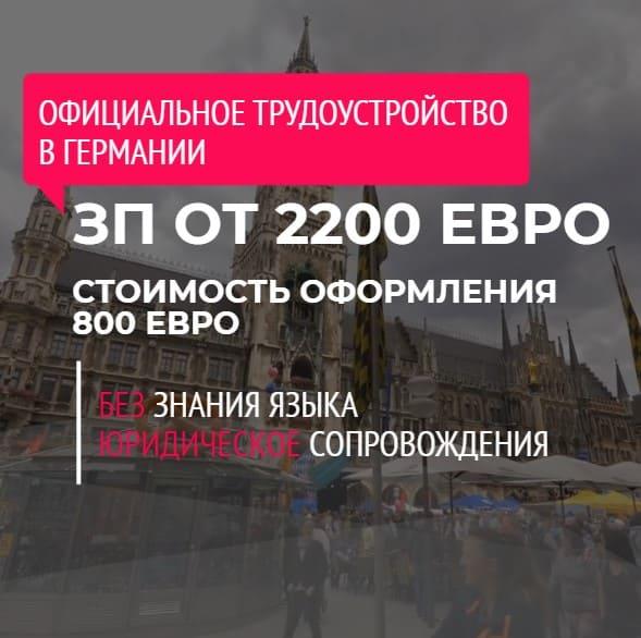trydoystroustvo-germaniya-ads-facebook